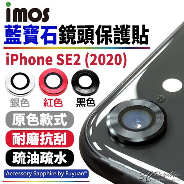 imos 原色 藍寶石 鏡頭保護鏡 鏡頭貼 金屬框 適用 iPhone SE2 SE 2 2020