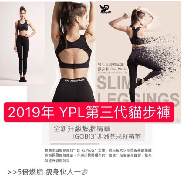 澳洲正品100% YPL第三代 貓步褲官方防偽碼100%正品 澳洲直送 黑科技微膠囊光速 機能褲
