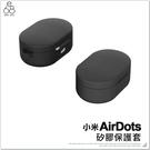 MIUI 小米AirDots 矽膠保護套 充電盒保護套 矽膠套 防刮 防塵 附掛勾 攜帶方便 無線耳機盒套