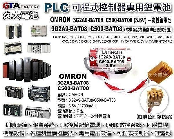 ✚久大電池❚ 日本 OMRON 歐姆龍 PLC 3G2A9-BAT08 C500-BAT08 OMRON PLC電池 CNC電池