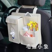 汽車座椅背收納袋高檔創意時尚置物袋紙巾盒套汽車用品椅背紙巾抽 ys5950『毛菇小象』