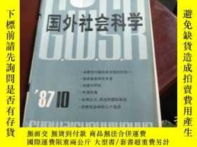 二手書博民逛書店罕見國外社會科學1987.10Y270271