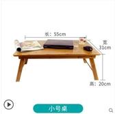 床上小桌子電腦桌書桌小桌板摺疊