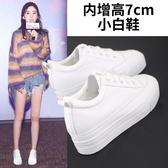 增高鞋小白鞋女鞋春季新款皮面內增高厚底韓版增高8cm低筒休閒白鞋 可然精品