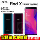 OPPO Find X 標準版 6.4吋 8G/128G 八核心 智慧型手機 0利率 免運費