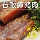 石板鹹豬肉☆320g±20烤肉 宴客好選...