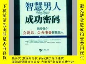 二手書博民逛書店罕見智慧男人成功密碼 王闊(著)Y12980 王闊(著 海潮出版