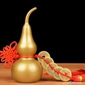 擺件 銅葫蘆風水擺件純銅開口小號手把件葫蘆招財化煞家居飾品掛件 樂芙美鞋