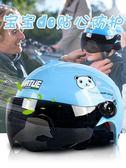 VIRTUE印花頭盔夏電動摩托車男孩女小孩寶寶兒童盔四季卡通安全帽