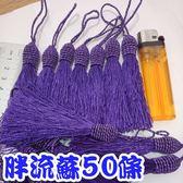 限量!紫色7cm短胖流蘇x50條裝,原價500元↘↘五折