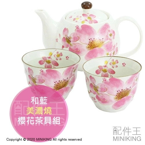 現貨 日本製 和藍 美濃燒 櫻花 茶具組 茶壺 水壺 茶杯 禮盒 杯具 陶瓷 瓷器 陶器 日式 和風