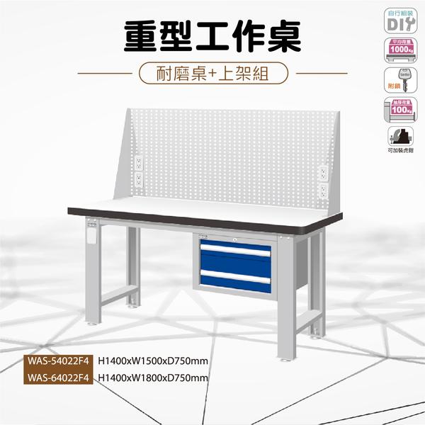 天鋼 WAS-64022F4《重量型工作桌》上架組(吊櫃型) 耐磨桌板 W1800 修理廠 工作室 工具桌