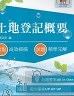 二手書R2YB104年10月四版《適用水利會 土地登記概要 2016》胡劭安 鼎