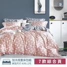 枕套床包組-雙人加大【7款任選】2103-100%天絲;LAMINA樂米娜