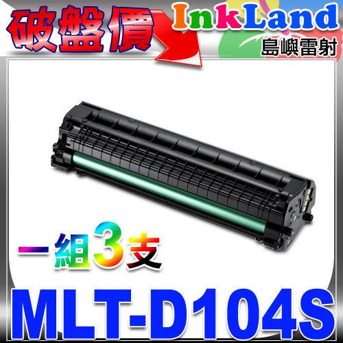 SAMSUNG MLT-D104S 相容碳粉匣 一組3支【適用】SCX-3200/ML-1660