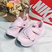 《7+1童鞋》小童 NIKE Flex Advance 輕量透氣運動鞋 H864 粉色