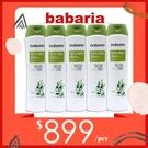 (超值5大瓶)西班牙babaria橄欖草本保濕沐浴乳600ml