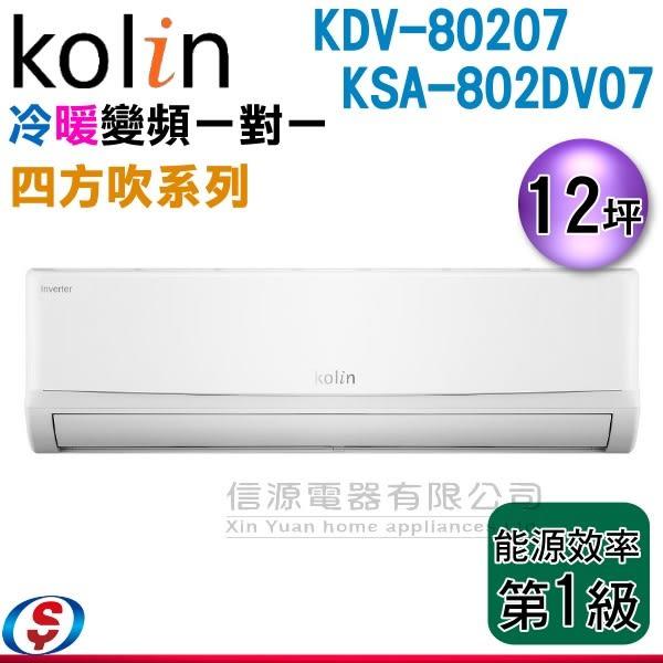 【信源】12坪~【Kolin 歌林 四方吹冷暖變頻一對一分離式冷氣】KDV-80207+KSA-802DV07 含標準安裝