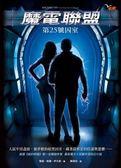 (二手書)魔電聯盟:第25號囚室
