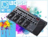 【小麥老師 樂器館】 BOSS 全系列現貨 ME-80 電吉他綜合 效果器【T155】
