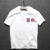 喜歡 2018新款純棉短袖圓領T恤半袖學生情侶裝男女衣服情人節禮物  晴光小語
