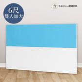 【米朵Miduo】6尺塑鋼床頭片 雙人加大床頭片 防水塑鋼家具