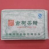 【歡喜心珠寶】收藏品【雲南易武古樹茶磚】2007年普洱生茶磚,生茶250g/1磚,超低價售出