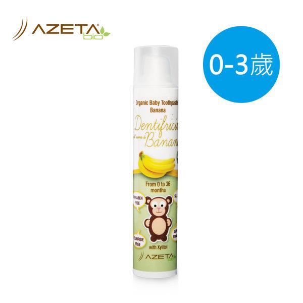Azeta艾莉塔嬰兒天然木醣醇牙膏0-3歲(香蕉)  F-AZT-0513