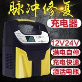 汽車摩托車電瓶充電器12V24V伏全智慧自動通用型蓄電池純銅充電機 智聯igo
