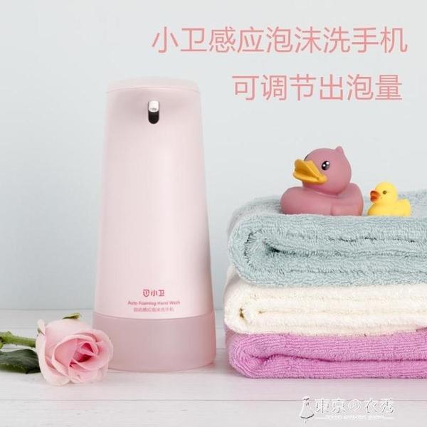 消毒給皂器感應泡沫 皂液器 泡沫智慧給皂器 兒童洗手消毒器  【喜迎新年】