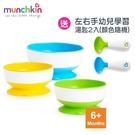 【贈學習湯匙2入】munchkin滿趣健-強力吸盤碗3入-精緻版