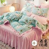 純棉四件套床裙床罩被套組 磨毛公主風單雙人床床單【君來佳選】