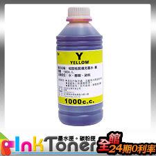 EPSON黃色高容量瓶裝墨水~1000C.C.(附注射針筒)連續供墨/填充墨水