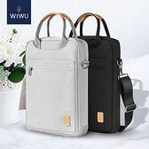 WiWU 鋒范豎款手提包側背包 iPad平板收納包內膽包 休閒包/潮流包 /多功能包斜背包 防水牛津布