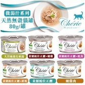 *KING*【24罐組】法麗Cherie 微湯汁系列80G 天然100%天然多汁雞‧低過敏源、無穀類等‧貓罐頭