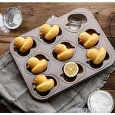 法焙客9連小鴨子貓爪不黏蛋糕模具烘焙面包模烘培連模不沾工具