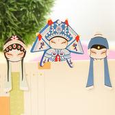 ✭慢思行✭【P219】中國風京劇七角色書籤 文具 學生 上班 筆記 古典 套裝 創意 卡片 辨識