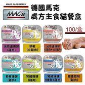 *KING WANG*【單盒賣場】MACs德國馬克 處方主食貓餐盒【腎臟保健/泌尿保健】100g