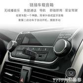 藍芽適配器 車載藍芽接收器aux無損藍芽棒轉音箱音響音頻汽車適配器 晶彩生活