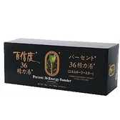 綠源寶~百信度36明日葉精力湯30公克×40包/盒【買大送小優惠組】