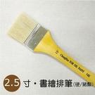 【我愛中華筆莊】書繪排筆2.5寸 (毛寬6cm) - 台灣品牌