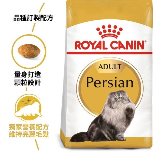 『寵喵樂旗艦店』法國皇家《P30 波斯貓》專用貓飼料-10kg