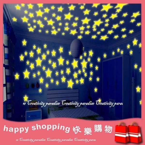 【4.6cm螢光星星】創意夜光星空牆貼紙 客廳寢室臥室兒童房 天花板壁貼