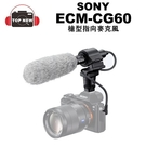 SONY ECM-CG60 槍型指向麥克風 【台南-上新】 槍型 指向性 麥克風 CG60 公司貨