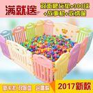 時尚儿童智宣兒童嬰兒遊戲圍欄寶寶爬行安全護欄學步柵欄圍擋塑料圍欄玩具TW【時尚家居館】