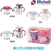 日本 Richell 利其爾 LC第三代 吸管水杯組合 吸管訓練水杯 410417 吸管杯