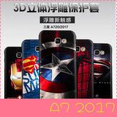 【萌萌噠】三星 Galaxy A7 (2017版)卡通浮雕保護套 彩繪塗鴉3D風景 立體超薄 全包黑邊矽膠套 手機殼