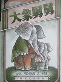 【書寶二手書T2/少年童書_ODL】大象舅舅_阿諾羅北兒