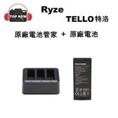 Ryze Tello 特洛 原廠電池管家 + 原廠電池《台南-上新》 空拍機 專用 TELLO電池 TELLO充電器 公司貨