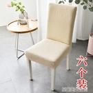 椅套 加厚北歐彈力椅套餐桌椅子套罩家用木頭凳子套罩通用簡約現代座套
